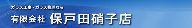 ガラス工事、ガラス修理は安心価格で即日対応、誠実施工の保戸田硝子店にお任せ下さい。