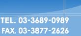 TEL.03-3689-0989 FAX.03-3877-2626
